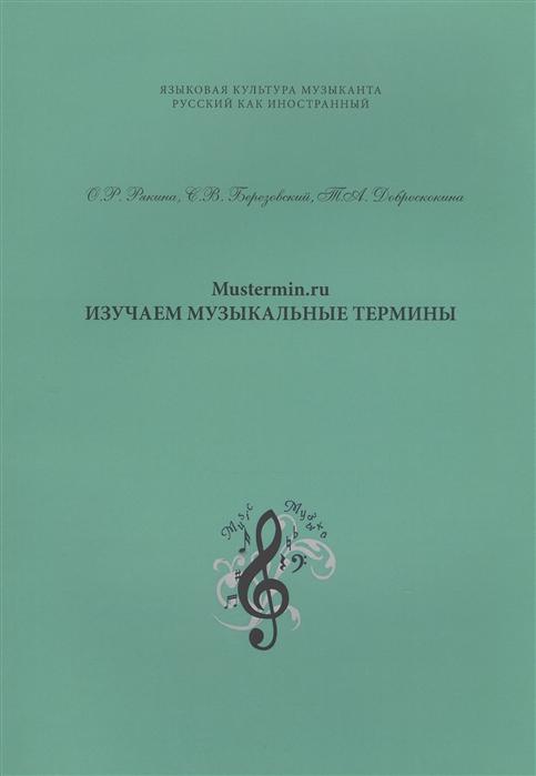 Mustermin ru Изучаем музыкальные термины