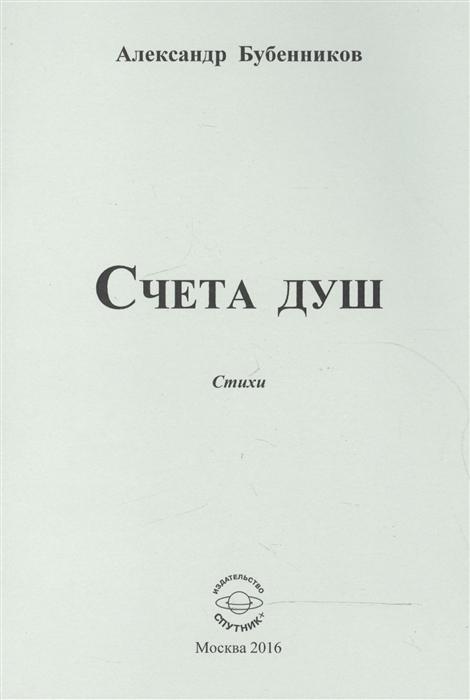 цена на Бубенников А. Счета душ Стихи