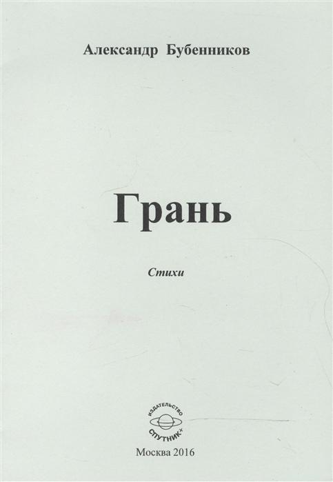 Бубенников А. Грань Стихи бубенников а карнавал безумья стихи