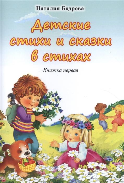 Бодрова Н. Детские стихи и сказки в стихах Книжка первая ева рейман сказочная детские сказки