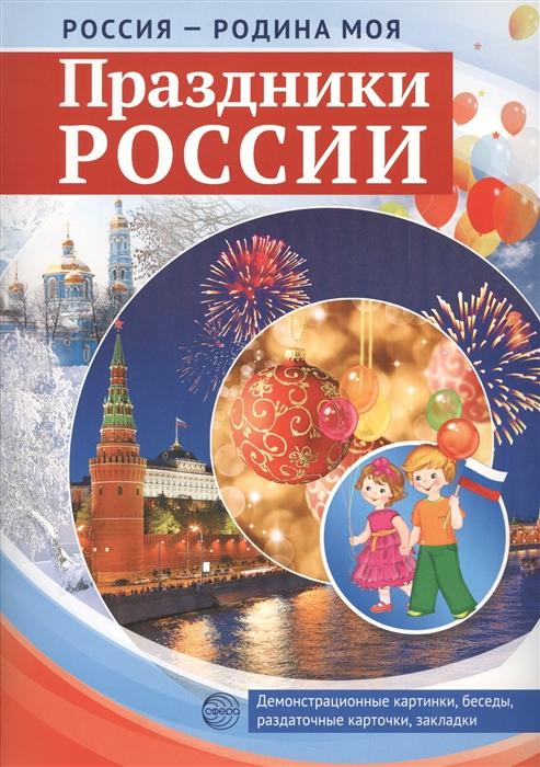 Россия - Родина моя Праздники России Демонстрационные картинки беседы раздаточные карточки закладки