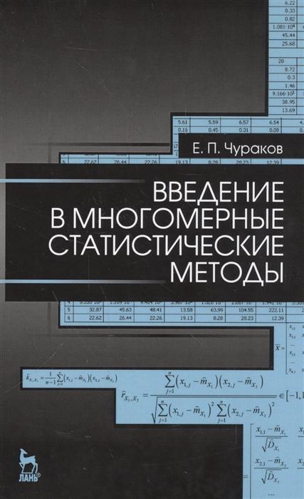 Чураков Е. Введение в многомерные статистические методы Учебное пособие
