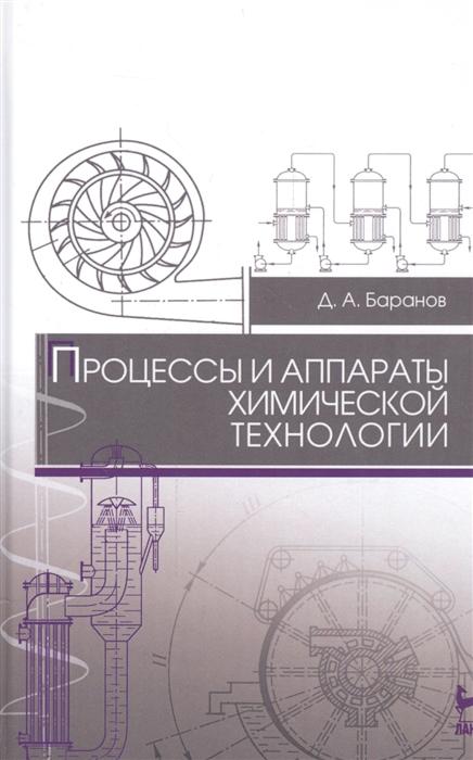Баранов Д. Процессы и аппараты химической технологии а г касаткин основные процессы и аппараты химической технологии