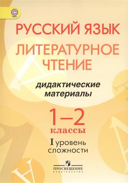 Русский язык Литературное чтение 1-2 классы Дидактические материалы I уровень сложности