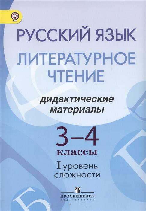 Русский язык Литературное чтение 3-4 классы Дидактические материалы I уровень сложности