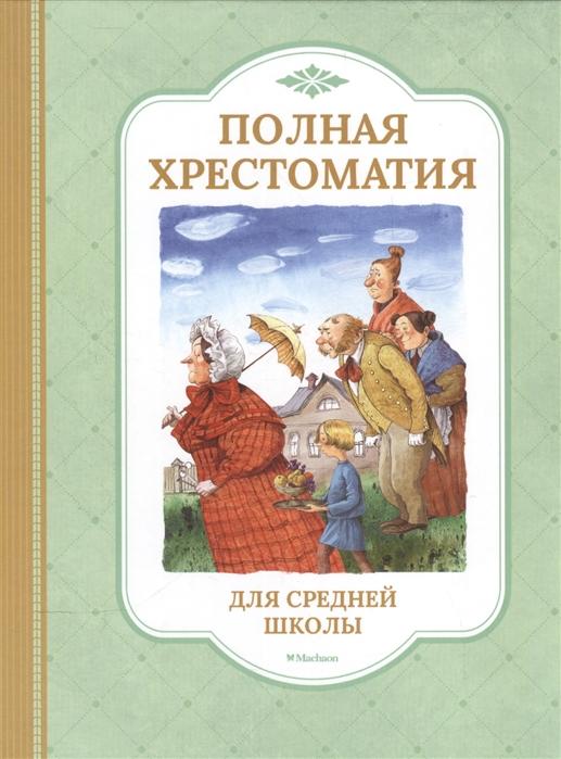 Пушкина А., (ред.) Полная хрестоматия для средней школы