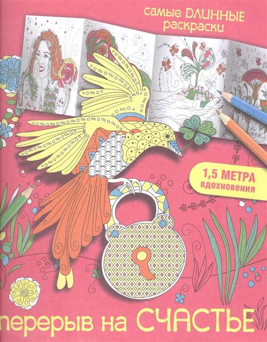 Эндерс М. Перерыв на счастье Раскраска эндерс м перерыв на счастье раскраска