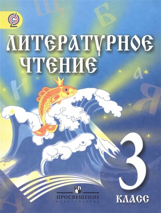 Сахипова З. (авт.-сост.) Литературное чтение 3 класс Учебник для детей мигрантов и переселенцев цена