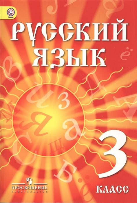 Азнабаева Ф., Артеменко О. Русский язык 3 класс Учебник для детей мигрантов и переселенцев цена