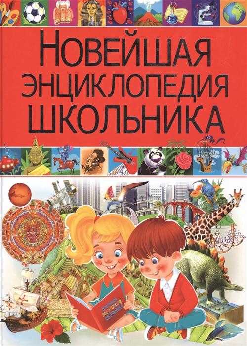 Скиба Т. Новейшая энциклопедия школьника