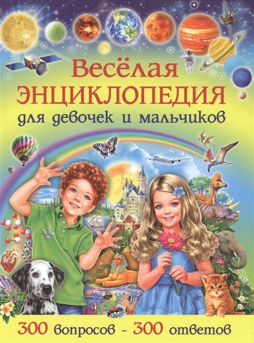 Скиба Т. Веселая энциклопедия для девочек и мальчиков 300 вопросов - 300 ответов