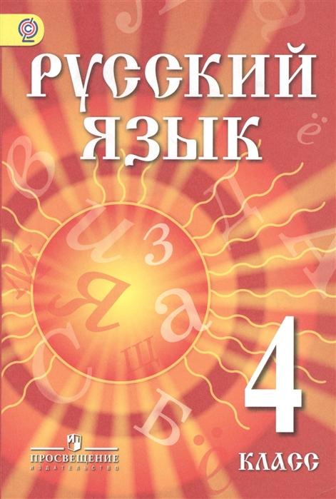 Азнабаева Ф., Артеменко О. Русский язык 4 класс Учебник для детей мигрантов и переселенцев цена
