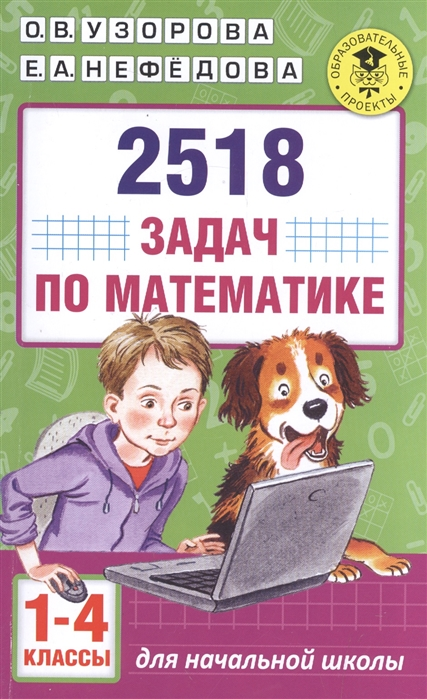 Узорова О., Нефедова Е. 2518 задач по математике 1-4 классы