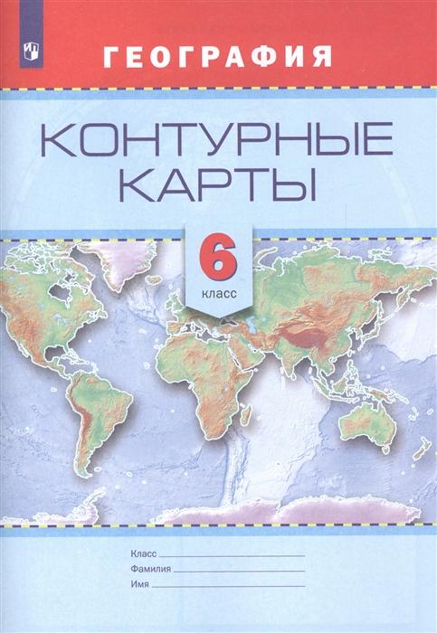 География 6 класс Контурные карты
