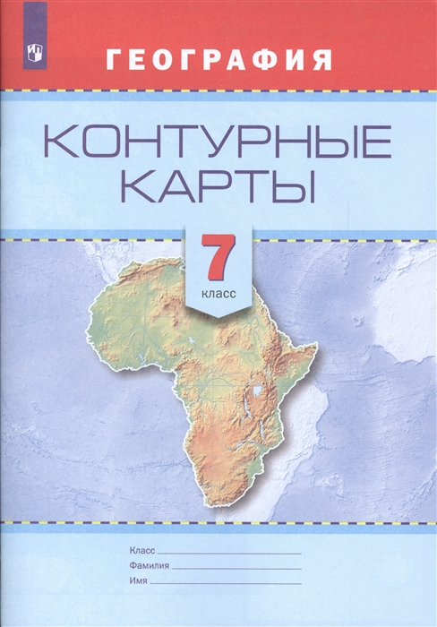 География 7 класс Контурные карты о котляр география земля и люди 7 класс контурные карты
