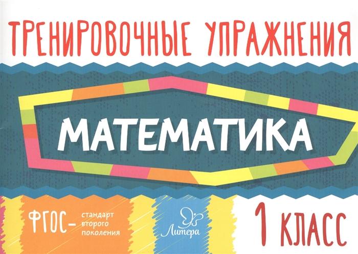 Ушакова О. Тренировочные упражнения Математика 1 класс о д ушакова математика 4 класс
