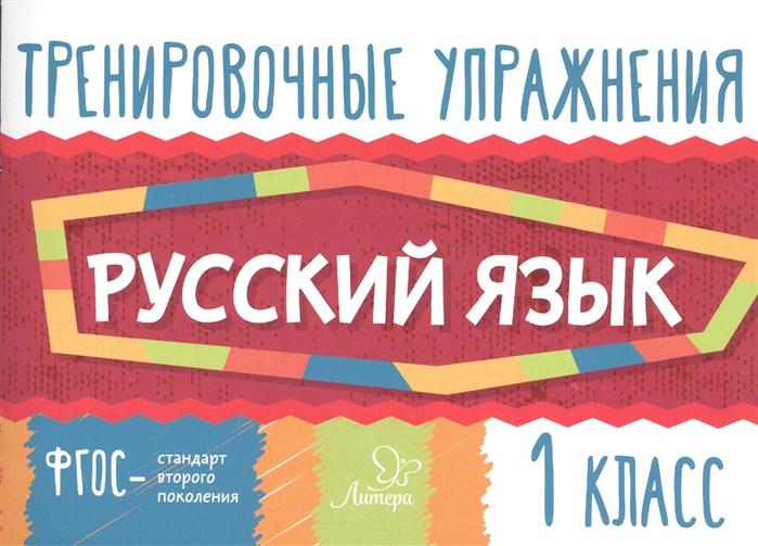 Ушакова О. Тренировочные упражнения Русский язык 1 класс