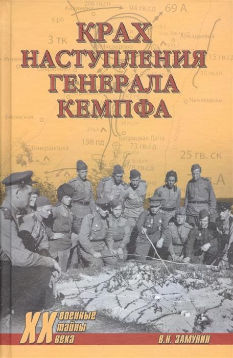Замулин В. Крах наступления генерала Кемпфа