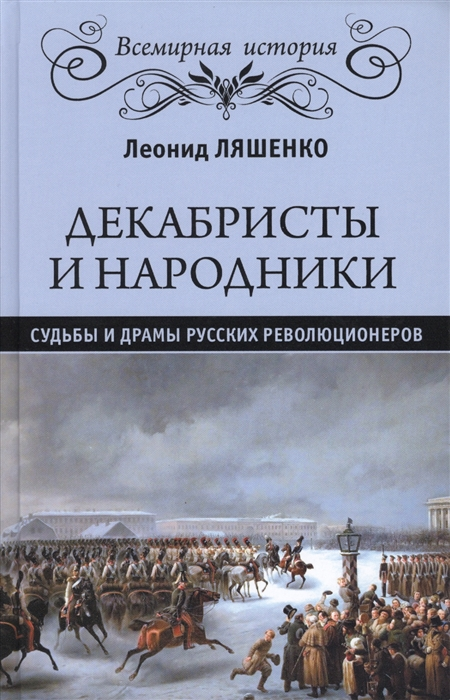 Декабристы и народники Судьбы и драмы русских революционеров