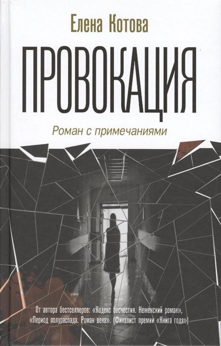 Котова Е. Провокация Роман с примечаниями