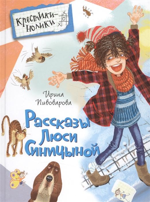 Пивоварова И. Рассказы Люси Синицыной
