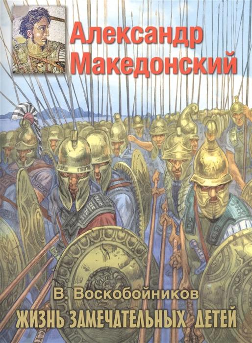 Воскобойников В. Александр Македонский