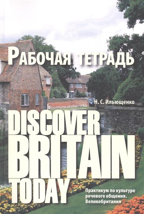 Diacover Britain Today Практикум по культуре речевого общения Великобритания Рабочая тетрадь
