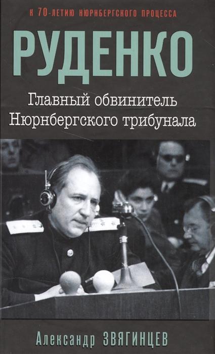 Звягинцев А Роман Руденко Главный обвинитель Нюрнбергского трибунала