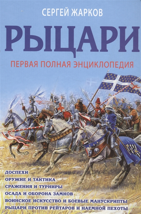 Рыцари Первая полная энциклопедия
