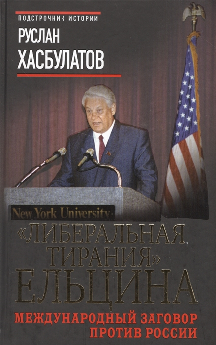 Хасбулатов Р. Либеральная тирания Ельцина Международный заговор против России
