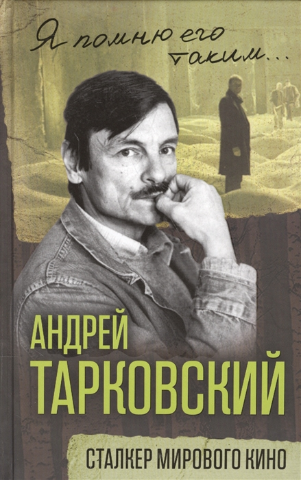 Ярополов Я. (сост.) Андрей Тарковский Сталкер мирового кино