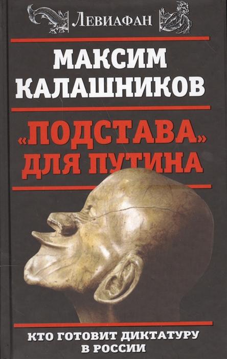 Калашников М. Подстава для Путина Кто готовит диктатуру в России цена и фото
