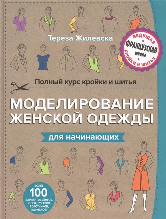 Жилевска Т. Полный курс кройки и шитья Моделирование женской одежды для начинающих