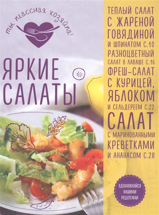 Гидаспова А. (сост.) Яркие салаты гидаспова анна праздничные закуски