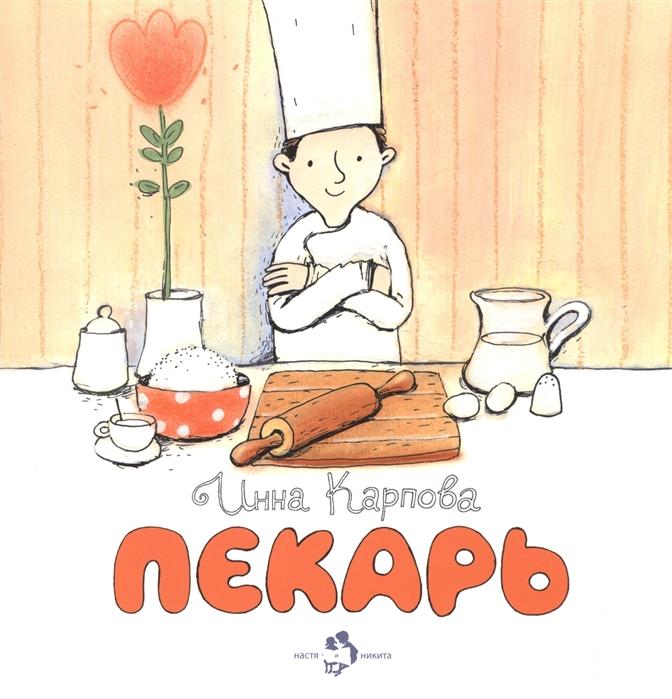 Карпова И. Пекарь карпова и шофёр