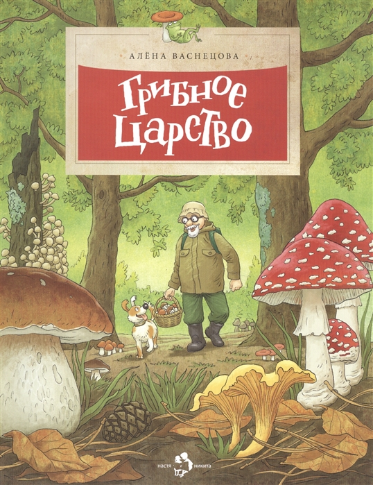 Фото - Васнецова А. Грибное царство рагу грибное меленъ 580 г