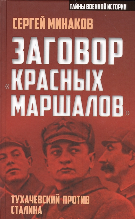 Минаков С. Заговор Красных маршалов Тухачевский против Сталина