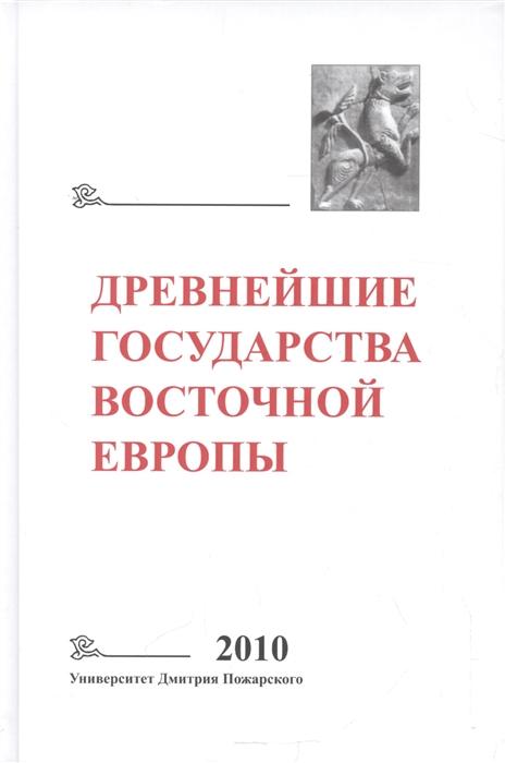 Древнейшие государства Восточной Европы 2010 год Предпосылки и пути образования Древнерусского государства