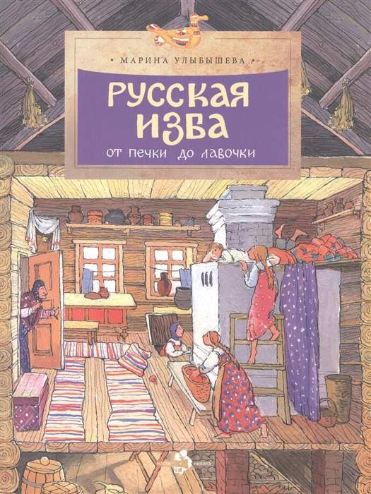 Улыбышева М. Русская изба От печки до лавочки