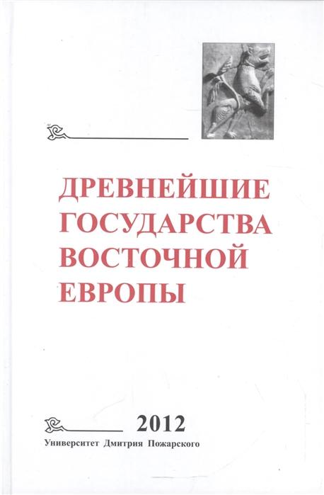 Мельникова Е. (ред.) Древнейшие государства Восточной Европы 2012 год Проблемы эллинизма и образования Боспорского царства цена