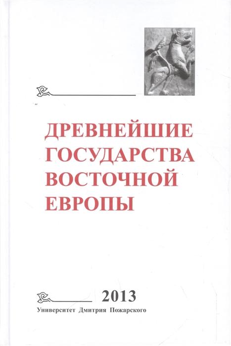 купить книгу рок группы восточной европы