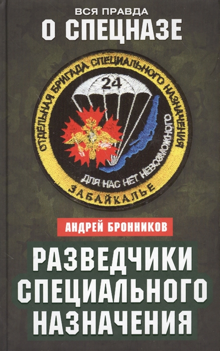 Разведчики специального назначения Из жизни 24-й бригады спецназа ГРУ