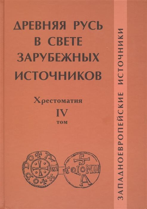 Древняя Русь в свете зарубежных источников Западноевропейские источники Хрестоматия Том 4