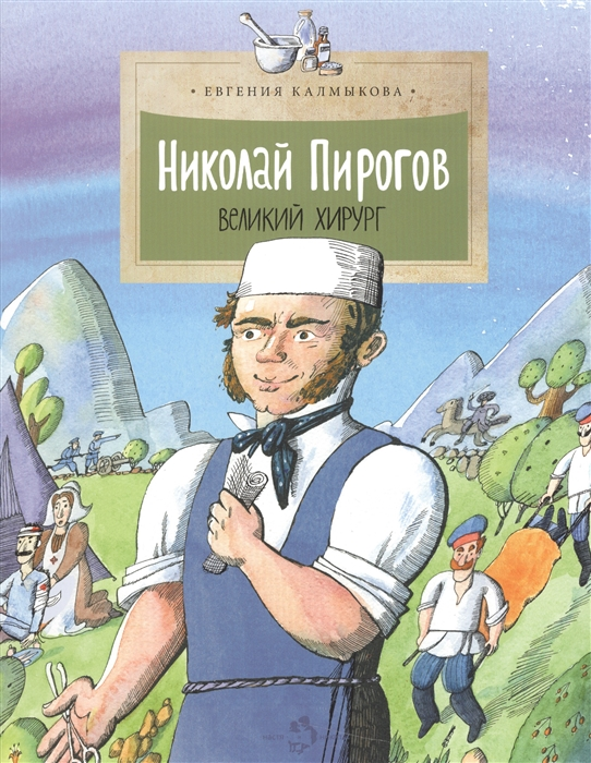 все цены на Калмыкова Е. Николай Пирогов Великий хирург онлайн