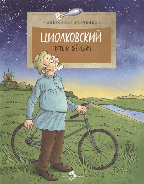 Ткаченко А. Циолковский Путь к звездам