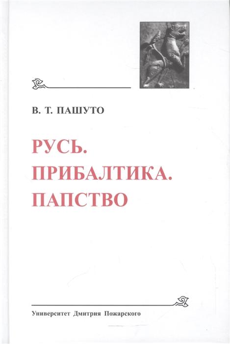 Пашуто В.Т. Древнейшие государства Восточной Европы 2008 год Русь Прибалтика Папство Избранные статьи