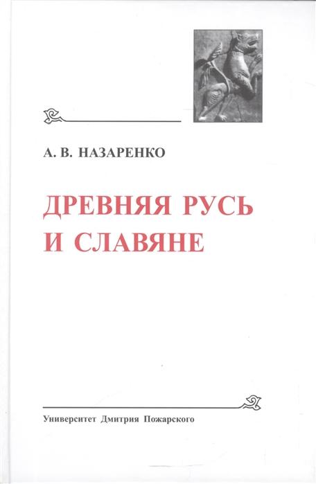 Назаренко А. Древнейшие государства Восточной Европы 2007 год Древняя Русь и славяне