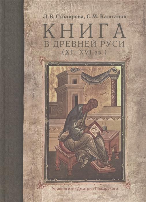 Столярова Л., Каштанов С. Книга в Древней Руси XI-XVI века
