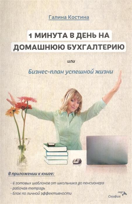 Костина Г. 1 минута в день на домашнюю бухгалтерию или Бизнес-план успешной жизни тарифный план
