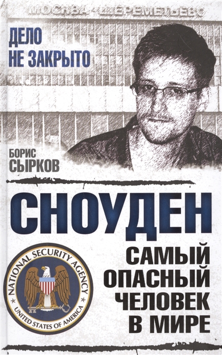 Сырков Б. Сноуден самый опасный человек в мире